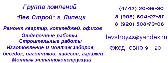 Лев Строй